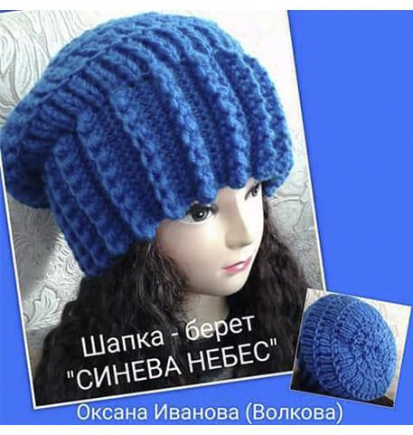 Женская зимняя шапочка берет крупной вязки