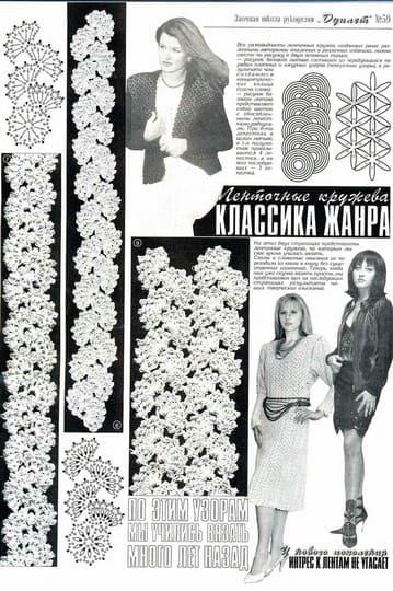 Вязаное крючком платье для женщины со схемами