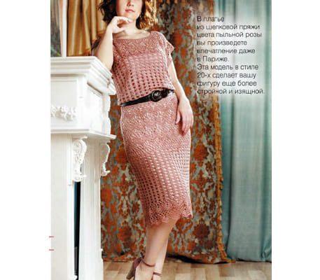 Вязаное модное платье крючком в стиле