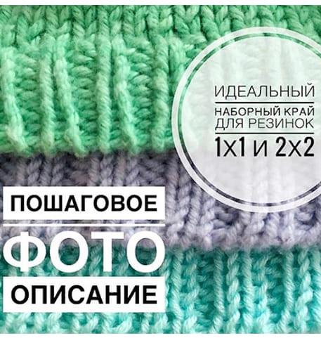 Наборный край спицами для резинки 1х1 и 2х2