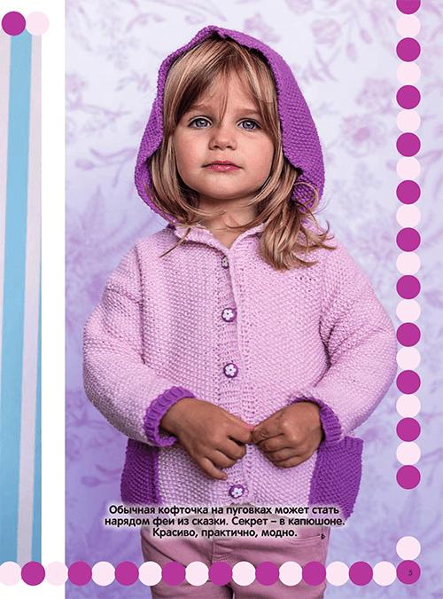 девочка в вязанном жакете
