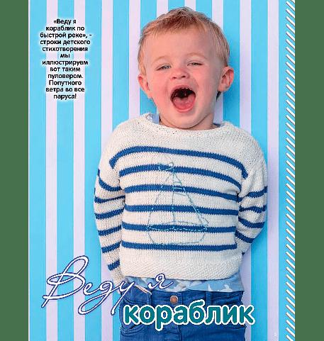 пуловер на мальчика 5 лет описание