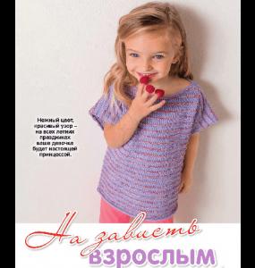 Пуловер для девочки 10 лет