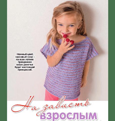 Связать пуловер для девочки 8 лет