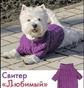свитер для маленькой собачки спицами