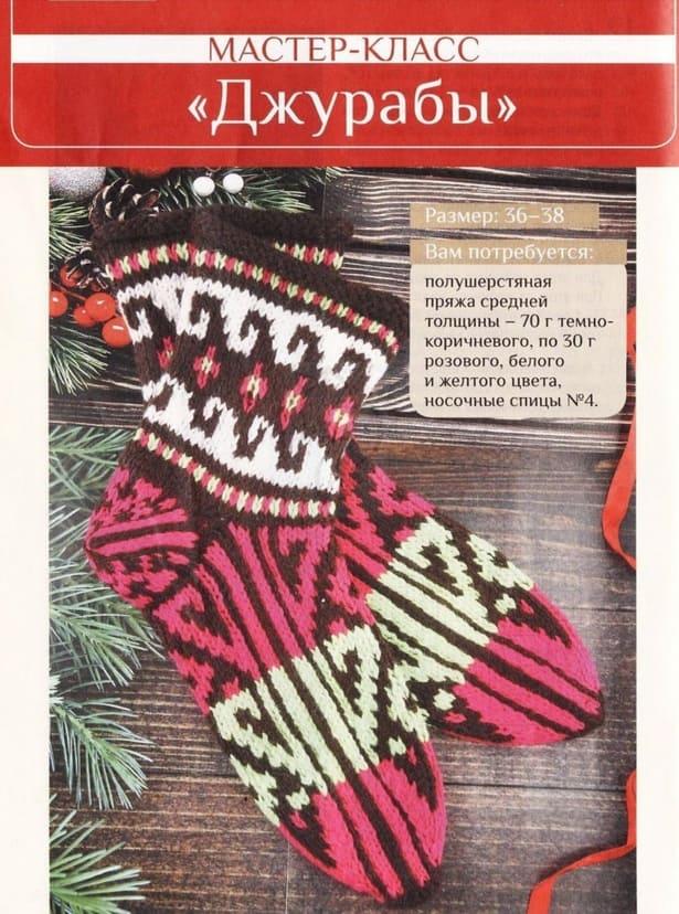 Оригинальные вязаные носочки джурабы спицами для женщин