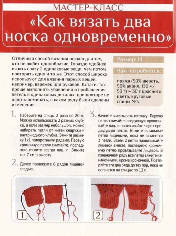 Вяжем носочки одновременно