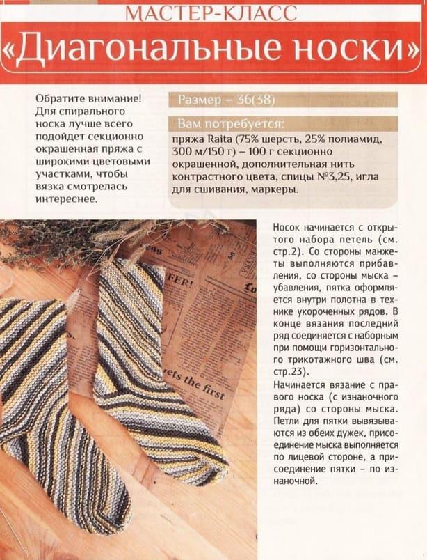 Носочки с диагональным узором