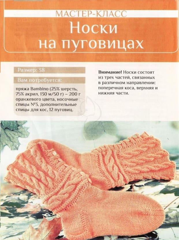 Носки на пуговицах простая модель