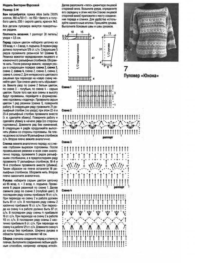 Легко связать пуловер схемы